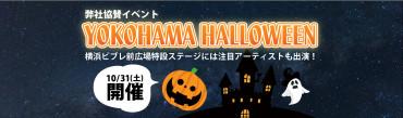 協賛イベント「YOKOHAMA HALLOWEEN」開催